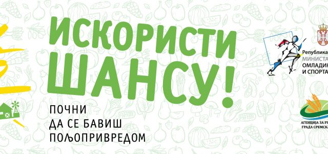 """Polovinom decembra 2016. godine otpočeo je projekat """"Iskoristi šansu!"""" u realizaciji """"Evropskog pokreta u Srbiji – Sremska Mitrovica"""", trajaće narednih 6 meseci, sa ciljem uspostavljanja održivog modela za samozapošljavanje mladih […]"""