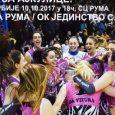 """Sportski centar """"Ruma"""" biće u utorak 10. oktobra, domaćin odbojkaškog Superkupa Srbije. Aktuelni državni prvak OK """"Vizura"""", od ove godine novi član rumske sportske porodice, će u borbi za prvi […]"""