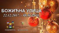 """Turistička organizacija Opštine Ruma, poziva sve zainteresovane bendove, kao i DJ-eve da učestvuju na predstojećoj manifestaciji """"Božićna ulica"""". Više informacija mogu se dobiti na ruma.too@gmail.com; 022 / 470-655 ili lično […]"""