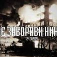 Povodom 20. godišnjice napada NATO alijanse na SR Jugoslaviju, Savez boraca Opštine Ruma organizuje komemoraciju i polaganje venaca na spomen obeležje poginulim borcima od 1990. do 1999. godine na Gradskom […]