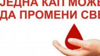 Crveni krst Sremska Mitrovica i Institut za transfuziju Vojvodine, u sredu, 24. aprila organizuju gradsku akciju dobrovoljnog davanja krvi. Akcija će se održati u prostorijama Crvenog krsta Sremska Mitrovica, Ulica […]