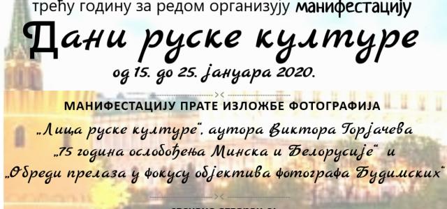 """U Sremskoj Mitrovici će, treću godinu za redom, biti održana manifestacija """"Dani ruske kulture"""".Manifestacija će se održati u Galeriji """"Lazar Vozarević"""" od 15. do 25. januara, a svečano otvaranje planirano […]"""